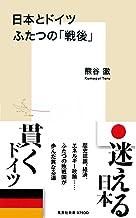 表紙: 日本とドイツ ふたつの「戦後」 (集英社新書) | 熊谷徹