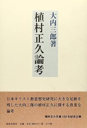 Uemura Masahisa ronkō