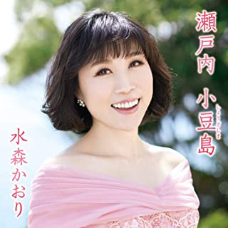 【Amazon.co.jp限定】瀬戸内 小豆島(タイプD) (特典:メガジャケ)付