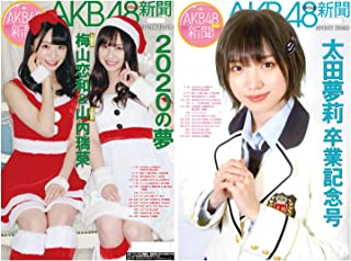AKB48Group新聞 2019年12月号 Amazonオリジナル生写真セット (A組全12種より1枚ランダム封入)...