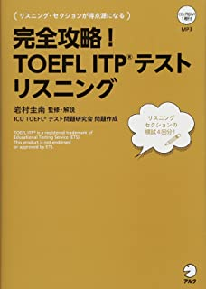 完全攻略!  TOEFL ITP(R)  テスト リスニング (完全攻略!  シリーズ)