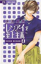 表紙: レンアイ至上主義(4) (フラワーコミックス)   水波風南