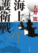 表紙: 海上護衛戦 (角川文庫)   大井 篤