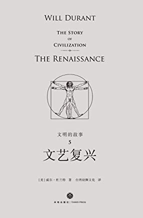 文明的故事5:文艺复兴(全球2000万家庭收藏的传世经典)