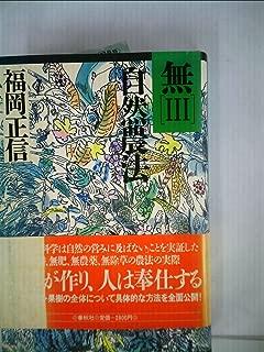 無〈3〉自然農法 (1985年)