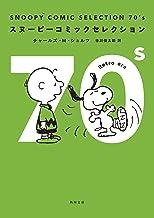 表紙: SNOOPY COMIC SELECTION 70's (角川文庫) | チャールズ・M・シュルツ