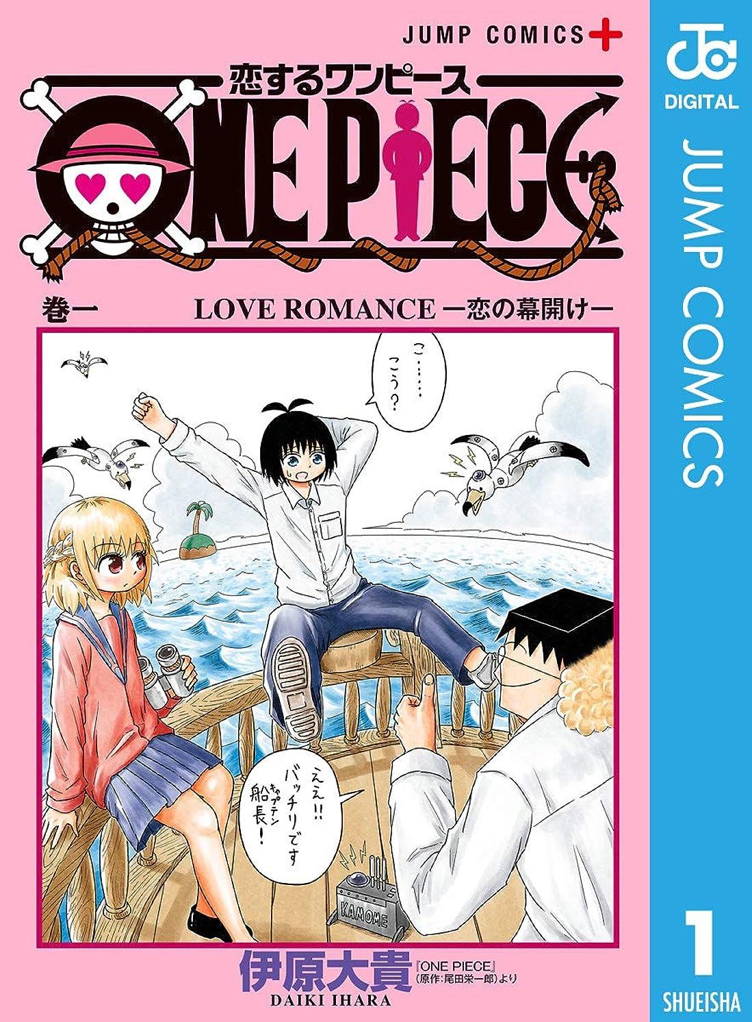 津波オープナーミルク恋するワンピース 1 (ジャンプコミックスDIGITAL)