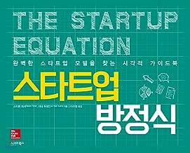 Start-up equation (Korean Edition)