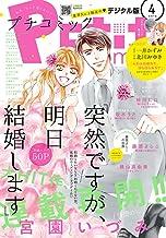 プチコミック 2018年4月号(2018年3月8日発売) [雑誌]