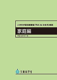 小学校学習指導要領解説 家庭編 ―平成29年7月