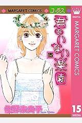君のいない楽園 15 (マーガレットコミックスDIGITAL) Kindle版