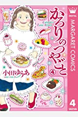 かろりのつやごと 4 (マーガレットコミックスDIGITAL) Kindle版