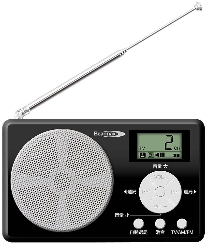 上下するカタログ野なクマザキエイム Bearmax テレビ音声/AM/FMラジオ 【てれジオ】 充電式 ブラック×シルバー TVR-228
