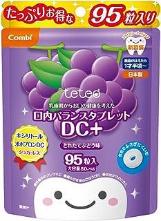 コンビ テテオ 乳歯期からお口の健康を考えた 口内バランスタブレット DC+95粒 とれたてぶどう味