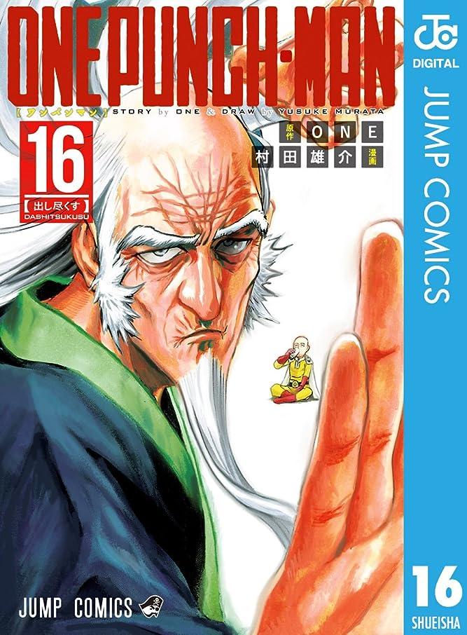 キャップ動かない唯一ワンパンマン 16 (ジャンプコミックスDIGITAL)