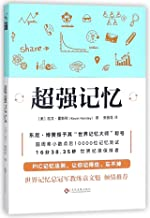 Unlimited Memory: How to Use Advanced Learning Strategies to Learn Faster, Remember More and be More Productive (Chinese E...