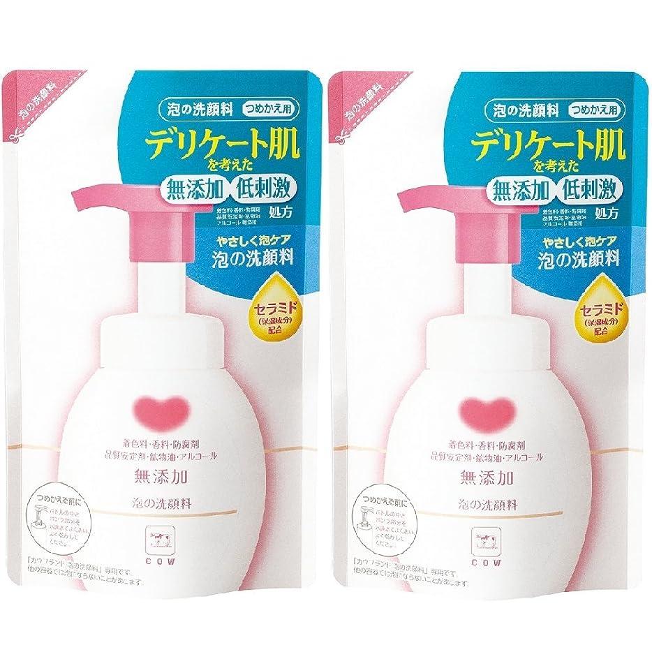 サーマル冷酷な人質カウブランド 無添加 泡の洗顔料 詰替用 2個組 (180mL×2個)