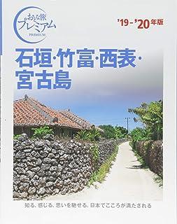 おとな旅プレミアム 石垣・竹富・西表・宮古島 '19-'20年
