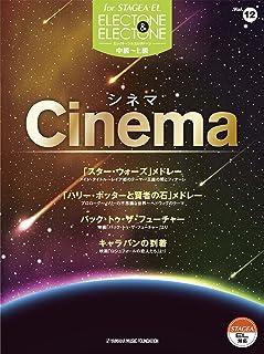 STAGEA・EL エレクトーン&エレクトーン Vol.12 (中級~上級) シネマ