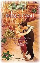 夢に見たイブの日 (クリスマス・ロマンス・ベリーベスト)