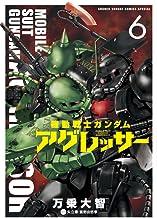 機動戦士ガンダム アグレッサー (6) (少年サンデーコミックススペシャル)