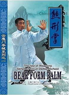 Cloud Demon School - Bear Form Palm by Han Yiling DVD