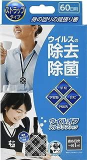 【空間除菌】 ウイルオフ ストラップタイプ 60日 (ウイルスの除去・除菌)