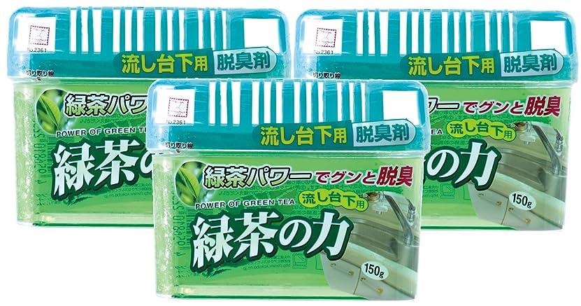 ほとんどの場合甥と組む小久保 脱臭剤 緑茶の力 流し台下用 150g×3個セット