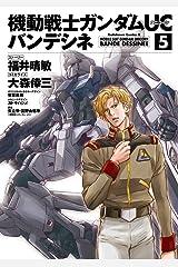 機動戦士ガンダムUC バンデシネ(5) (角川コミックス・エース) Kindle版
