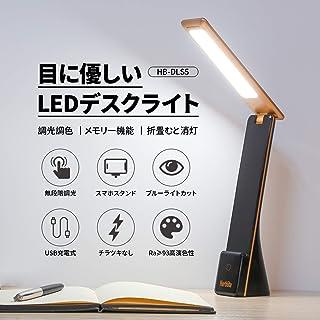 デスクライト スタンドライト Herblite テーブルライト LED 折り畳み式 USB充電 1800mAh充電池 100%光度で6時間照明可能 Ra≥93自然色高還元 目に優しい 多機能 3種類色温度と無段階調光 昼光色-電球色-昼白色 明...