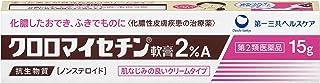 【第2類医薬品】クロロマイセチン軟膏2%A 15g