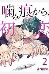 噛み痕から、初恋(2) (ボーイズファン) Kindle版