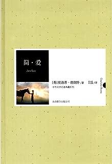 简•爱 (中外文学名著典藏系列)