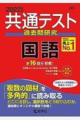 共通テスト過去問研究 国語 (2022年版 共通テスト赤本シリーズ) 単行本(ソフトカバー)
