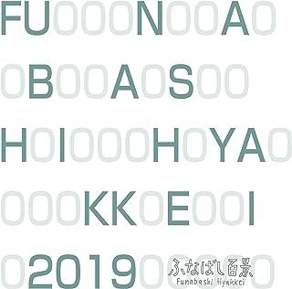 ふなばし百景2019