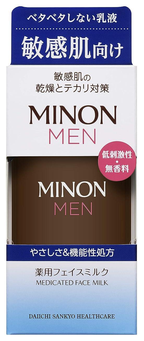 ためにディスク代わりにを立てる【医薬部外品】 MINON MEN(ミノン メン) 薬用フェイスミルク【薬用ミルク】