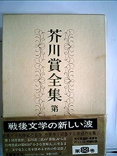 芥川賞全集〈第8巻〉 (1982年)