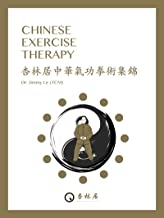 Chinese Exercise Therapy