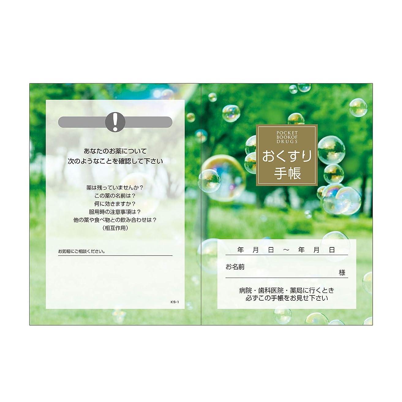 選択ヘッジ予備おくすり手帳 KS-1 KS-1(100サツ)