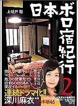 表紙: 日本ボロ宿紀行2   上明戸聡