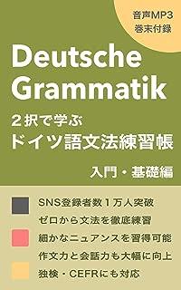 【音声付】2択で学ぶドイツ語文法練習帳 - 入門・基礎編 (Deutsch Übungen)