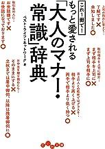 表紙: これ1冊で!もっと愛される「大人のマナー・常識」辞典 (だいわ文庫) | ベスト・ライフ・ネットワーク
