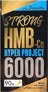 【約3ヶ月分】ストロングHMB 筋トレ シェイプアップ バルクアップ 1日1粒 飲みやすい 男性サポートサプリSTRONG HMB HYPER PROJECT シトルリン クレアチニン