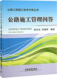 Highway Engineering Construction Technology Q Series: Highway Construction Management Q & A(Chinese Edition)