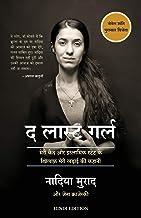 The Last Girl (Hindi) (Hindi Edition)