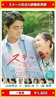 『ステップ』2020年7月17日(金)公開、映画前売券(一般券)(ムビチケEメール送付タイプ)