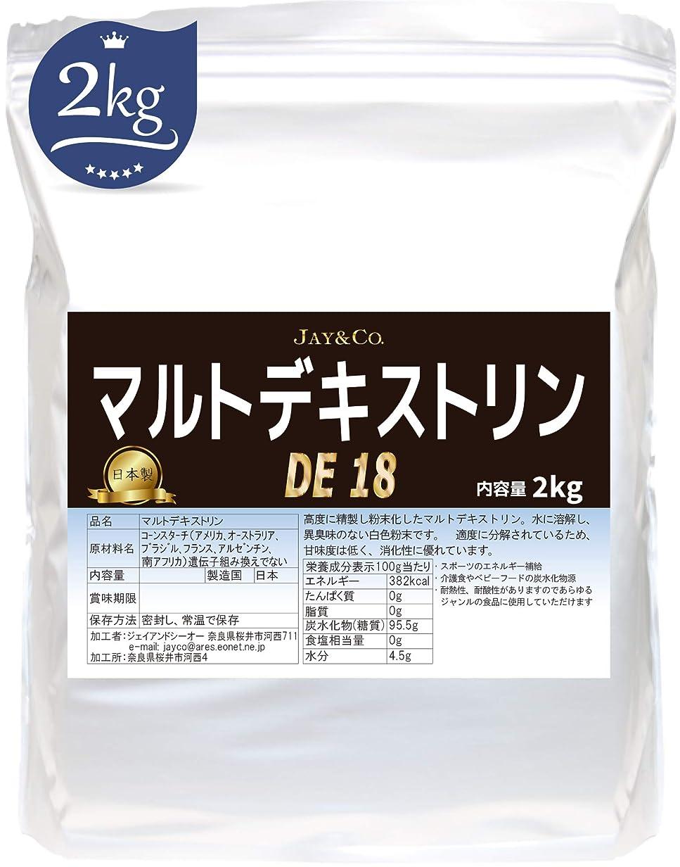 埋め込む却下する露骨な高度精製 原産国日本 (遺伝子組み換えなし) マルトデキストリン 2kg 介護食 スポーツ