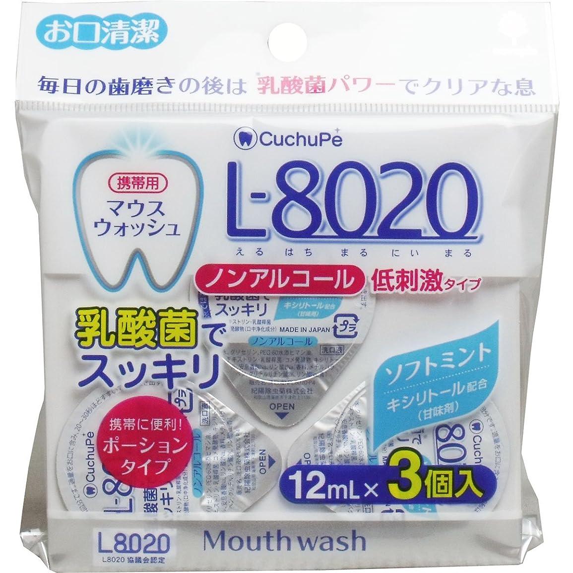 噴火個人的にペースクチュッペ L-8020 マウスウォッシュ ソフトミント ポーションタイプ 3個入 紀陽除虫菊