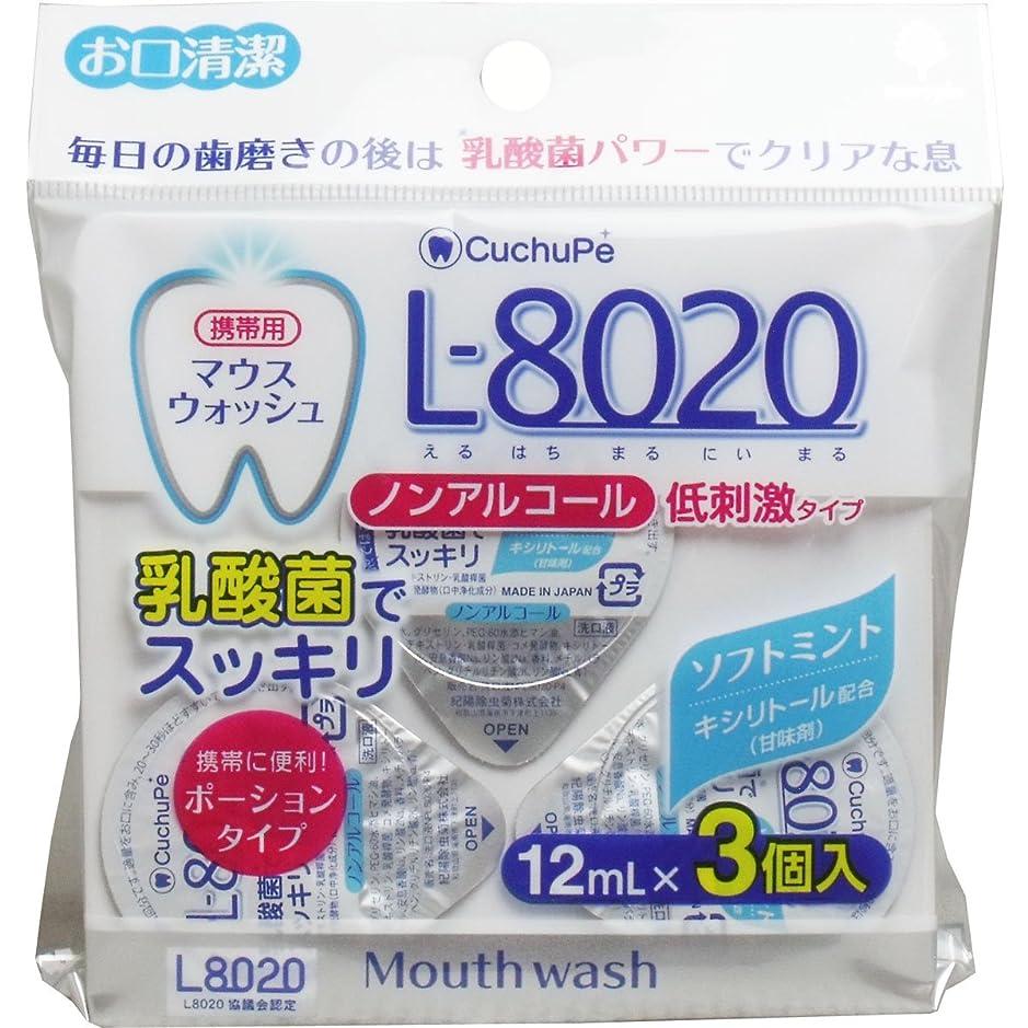 空宿命版クチュッペ L-8020 マウスウォッシュ ソフトミント ポーションタイプ 3個入 紀陽除虫菊