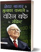 शेयर बाजार से मुनाफा कमाने के वॉरेन बफे सीक्रेट: Share Bazar Se Munafa Kamane Ke Warren Buffett Secret (Warren Buffett Inv...